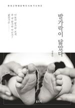 도서 이미지 - 한국문학 필독서 김동인 발가락이 닮았다