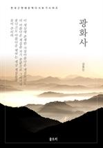 도서 이미지 - 한국문학 필독서 김동인 광화사