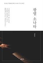 도서 이미지 - 한국문학 필독서 김동인 광염 소나타