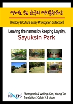 도서 이미지 - 영어로 보는 한국의 역사문화유산 [History & Culture Essay Photograph Collection] Leaving the names by keeping Loyal
