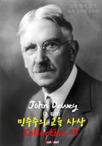 도서 이미지 - 민주주의 교육사상 〈존 듀이〉 콜렉션 15 : (프래그머티즘: 실용주의 철학 - 영어 원서 읽기)