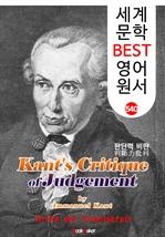 도서 이미지 - 판단력비판 (Kant's Critique of Judgement) 〈칸트〉 계몽주의 및 관념철학 : 세계 문학 BEST 영어 원서 540