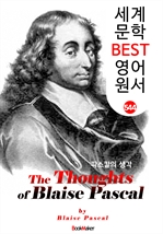 도서 이미지 - 파스칼의 생각 (The Thoughts of Blaise Pascal) : 세계 문학 BEST 영어 원서 543 - 글쓰기 좋은 문장!