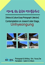 도서 이미지 - 영어로 보는 한국의 역사문화유산 [History & Culture Essay Photograph Collection] Contemplation on Joseon's late Sta