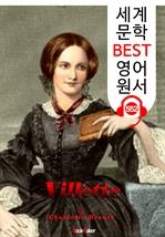 도서 이미지 - 빌레트 (Villette) 샬럿 브론테 '제인 에어' 작가 : 세계 문학 BEST 영어 원서 552 - 원어민 음성 낭독!