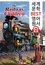 도서 이미지 - 철도 위의 아이들 (The Railway Children) : 세계 문학 BEST 영어 원서 554 - 원어민 음성 낭독!