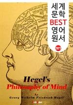 도서 이미지 - 헤겔의 정신현상학 (Hegel's Philosophy of Mind) : 세계 문학 BEST 영어 원서 557