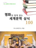 도서 이미지 - 명화와 함께 읽는 세계문학 상식 100