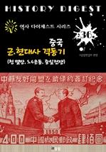 도서 이미지 - 중국 근현대사 격동기 : 청의 멸망, 5.4운동, 중일전쟁 (역사 다이제스트 시리즈! 36)
