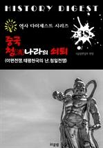 도서 이미지 - 중국 청(淸)나라의 쇠퇴 : 아편전쟁.태평천국의 난.청일전쟁 (역사 다이제스트 시리즈! 38)