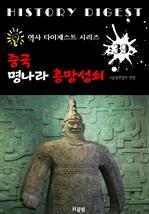 도서 이미지 - 중국 명나라 흥망성쇠 (중국 역사 다이제스트 시리즈! 39)