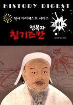 도서 이미지 - (정복자) 칭기즈칸 ; 몽골 제국 건국과 세계 정복 (역사 다이제스트 시리즈! 40)