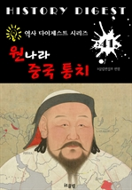 도서 이미지 - 원나라 중국 통치 ; 쿠빌라이칸 (중국 역사 다이제스트 시리즈! 41)