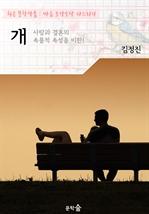 도서 이미지 - 개 : 사랑과 결혼의 속물적 비판 (희곡 문학작품 - 마음 토닥토닥 다스리기)