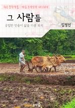 도서 이미지 - 그 사람들 : 궁핍한 민중의 삶을 다룬 작품 (희곡 문학작품 - 마음 토닥토닥 다스리기)