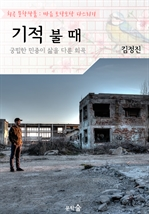 도서 이미지 - 기적 불 때 : 궁핍한 민중의 삶을 다룬 작품! (희곡 문학작품 - 마음 토닥토닥 다스리기)