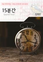 도서 이미지 - 15분간 : 김정진 작품 (희곡 문학작품 - 마음 토닥토닥 다스리기)