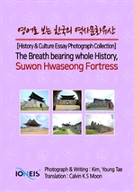 도서 이미지 - 영어로 보는 한국의 역사문화유산 [History & Culture Essay Photograph Collection] The Breath bearing whole History,