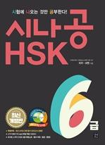 도서 이미지 - 시나공 HSK 6급