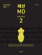 도서 이미지 - 패션 MD 2 : 브랜드편