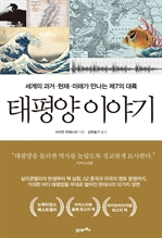 도서 이미지 - 태평양 이야기