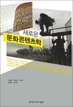 도서 이미지 - 새로운 문화콘텐츠학