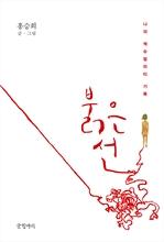 도서 이미지 - 붉은 선