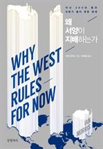 도서 이미지 - 왜 서양이 지배하는가