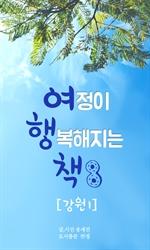 도서 이미지 - 여정이 행복해지는 책 8. 강원1