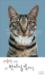도서 이미지 - 고양이를 위한 쉬운 반야심경 해설