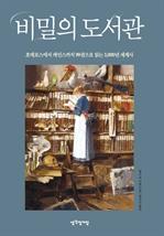 도서 이미지 - 비밀의 도서관