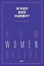 도서 이미지 - 왜 여성의 결정은 의심받을까?