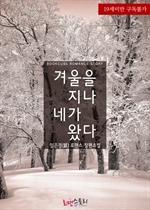 도서 이미지 - [합본] 겨울을 지나 네가 왔다 (전2권/완결)