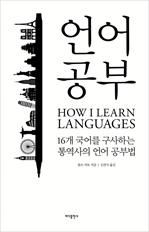 도서 이미지 - 언어 공부