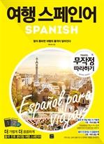 도서 이미지 - 여행 스페인어 무작정 따라하기
