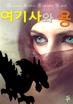 도서 이미지 - [합본] 여기사와 용 (전3권/완결)