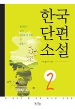 도서 이미지 - 한국 단편소설 2