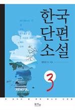 도서 이미지 - 한국 단편소설 3