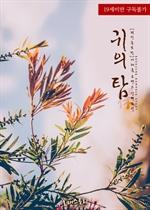 도서 이미지 - 귀의 탐 (探) (외전증보판) (전2권/완결)