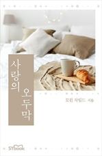 도서 이미지 - 사랑의 오두막