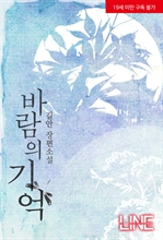도서 이미지 - [합본] 바람의 기억 (전2권/완결)