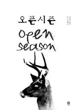 도서 이미지 - 오픈 시즌