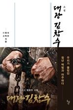 도서 이미지 - 대장 김창수