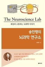 도서 이미지 - 송민령의 뇌과학 연구소 세상과 소통하는 뇌과학 이야기
