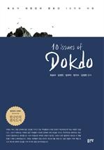 도서 이미지 - 10 issues of Dokdo