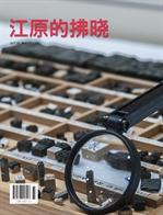 도서 이미지 - 江原的拂曉 22號