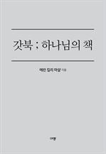 도서 이미지 - 갓북 ; 하나님의 책