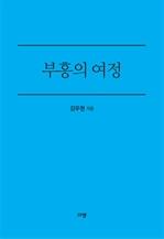 도서 이미지 - 부흥의 여정