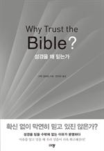 도서 이미지 - 성경을 왜 믿는가