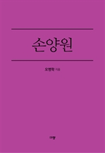 도서 이미지 - 손양원